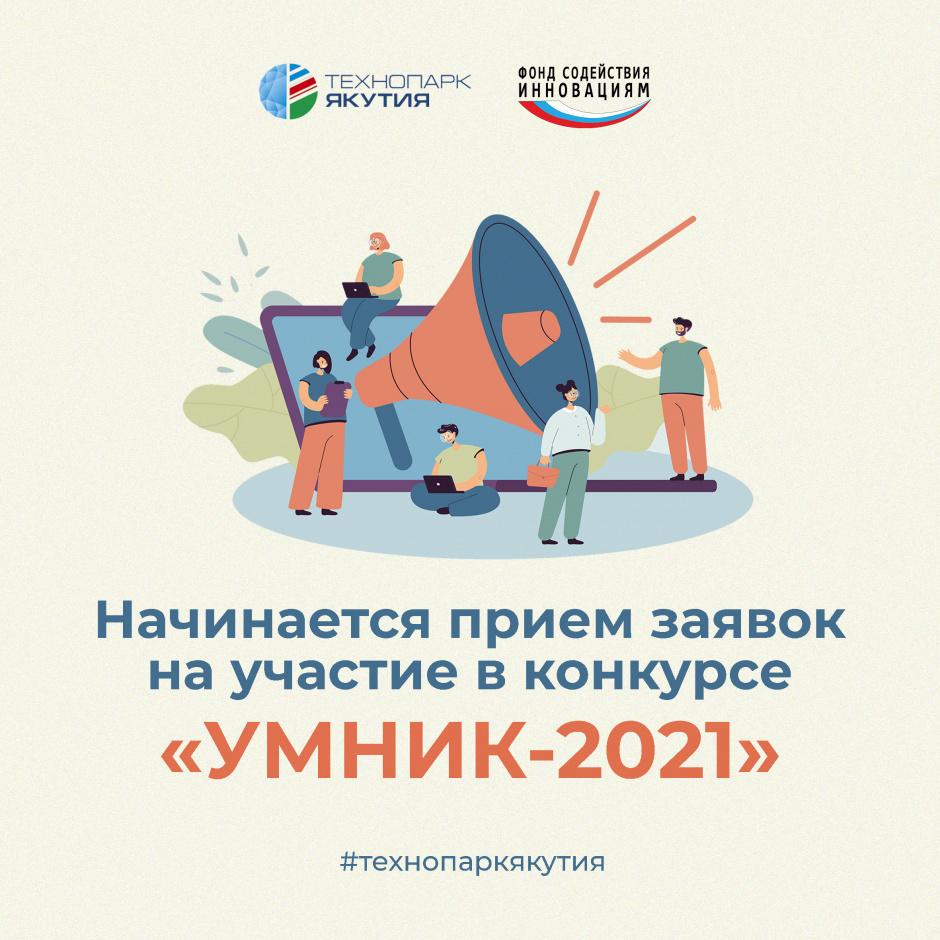UMNIK 2021