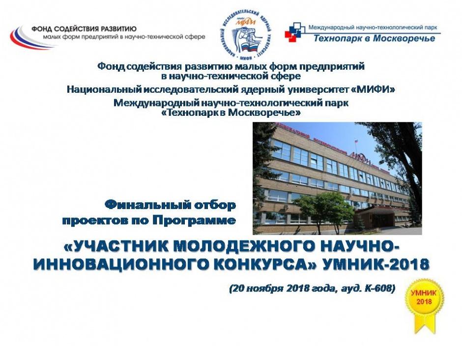 Финал УМНИК-2018 в НИЯУ МИФИ