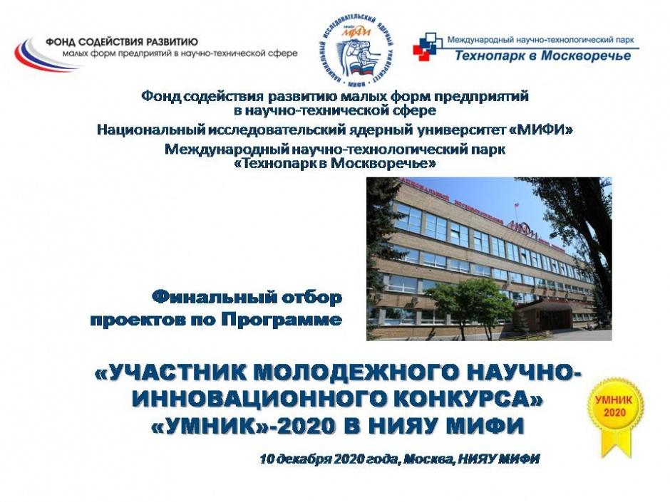 Заставка-ФИНАЛ УМНИК-2020