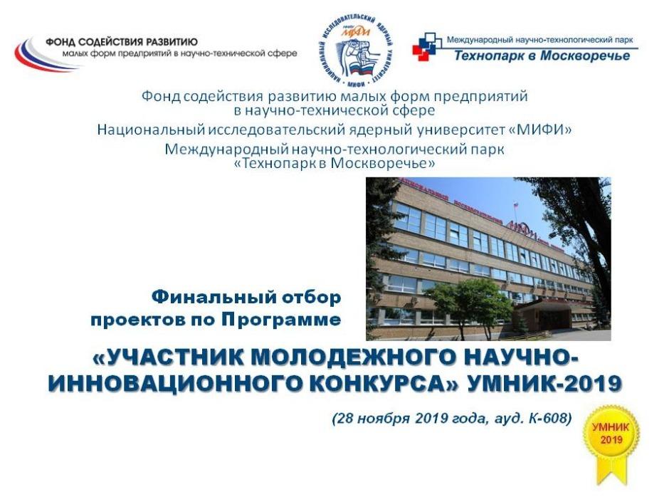 Финал УМНИК-2019 в НИЯУ МИФИ
