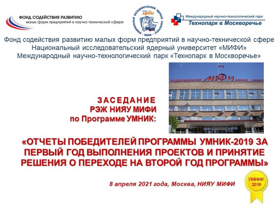 Заставка УМНИК-2019-2 год